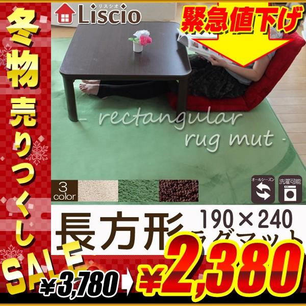 ふわさら ラグ マット 190×240cm 長方形 絨毯 ...