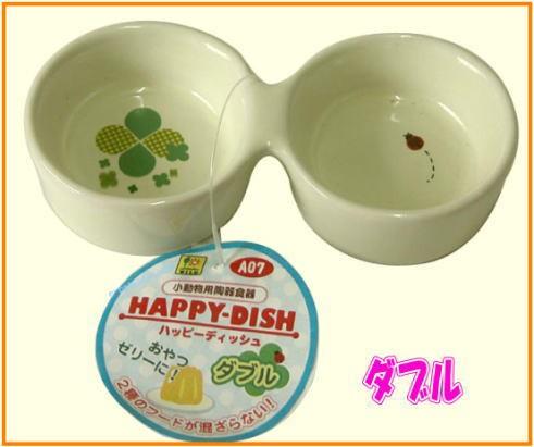 陶器製の食器ハッピーディッシュ・ダブル