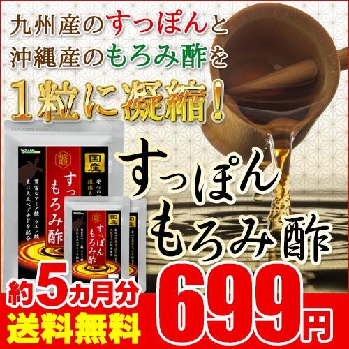期間限定699円SALE すっぽんもろみ酢 約5ヵ月分...