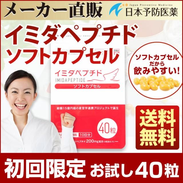 【正規品】イミダペプチド イミダゾールジペプチ...