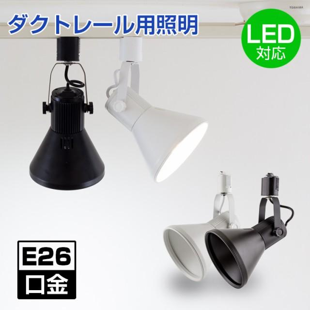 配線ダクトレール用 スポットライト E26口金 LED...