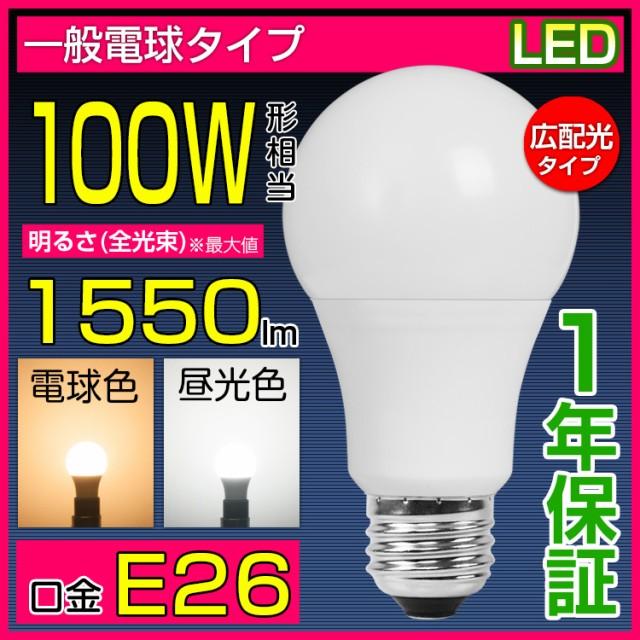 LED電球 E26 100W形相当 広配光タイプ  26mm 26口...