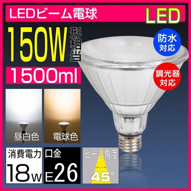 LEDビーム電球 調光対応 防水 E26 150W形相当 ス...