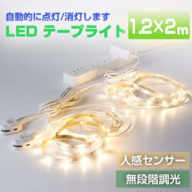 LEDテープライト 人感センサー  led夜間ライト 間...