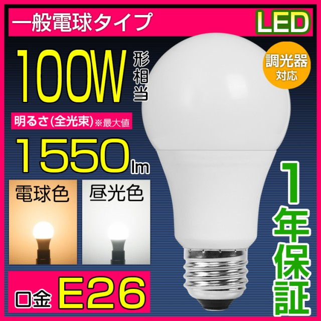 LED電球 E26 100W相当 調光器対応 電球色 昼光色 ...