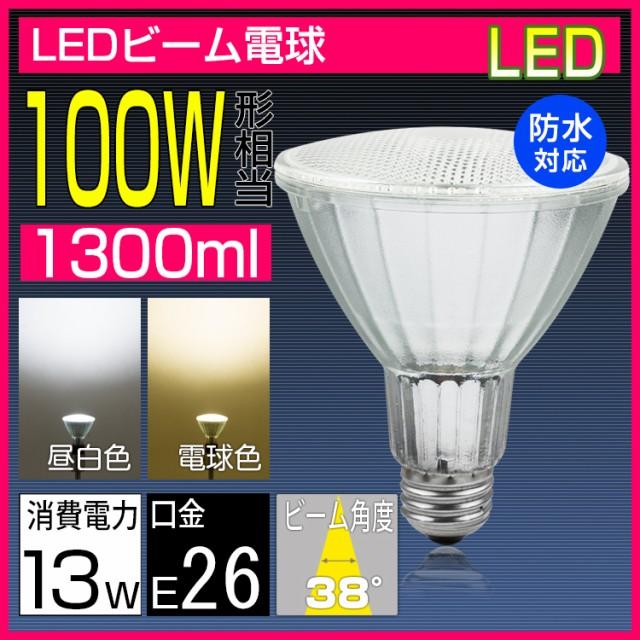 LEDビーム電球 防水 E26 100W形相当 スポットライ...