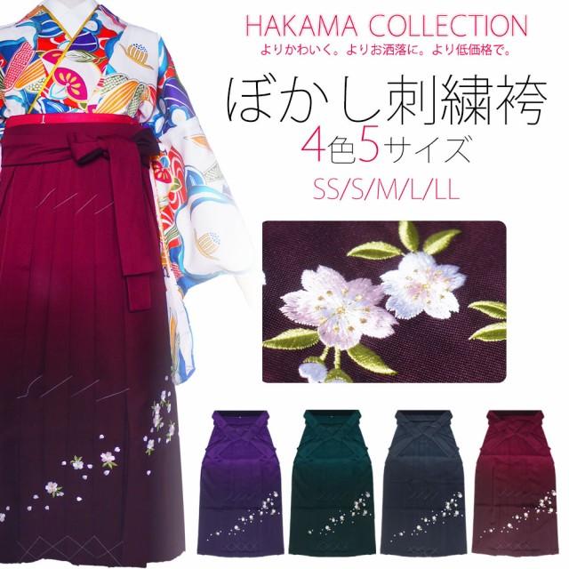 袴単品 ぼかし刺繍 卒業式 桜刺繍 女性袴 レディ...