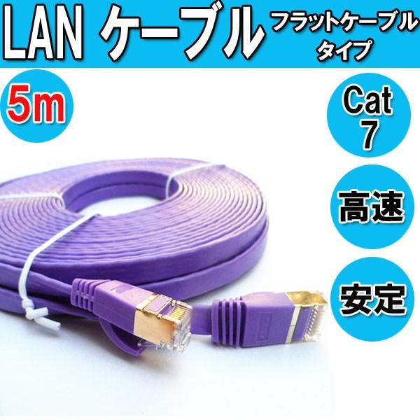 メール便送料無料 cat7 フラット Lan ケーブル  5...
