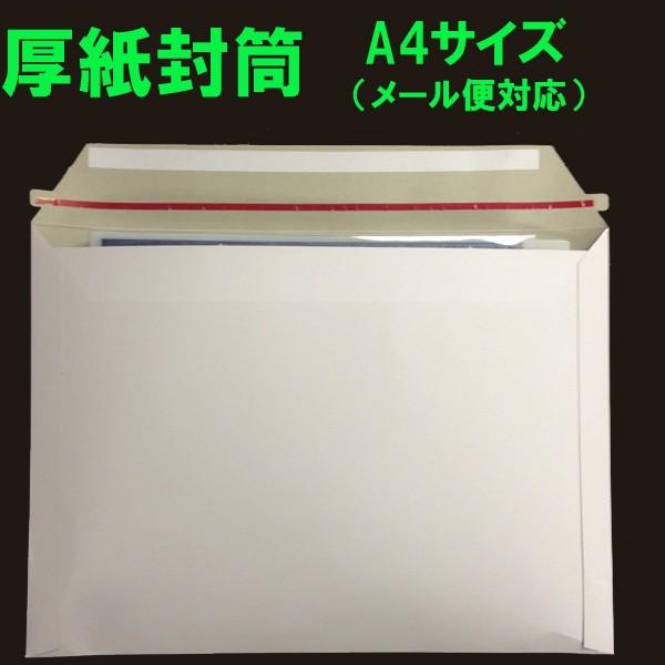 1円 厚紙封筒 ビジネスレターケース 34*25CM 【サ...