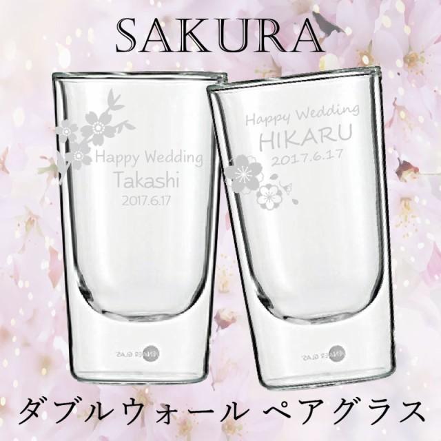 春のギフトに人気 オシャレな 桜 SAKURA ダブルウ...