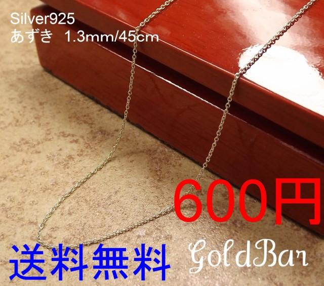 特別価格100本限定 送料無料 Silver925 あずきチ...