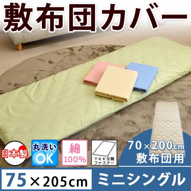 ミニシングル用 敷布団カバー 日本製 綿100% 75×...