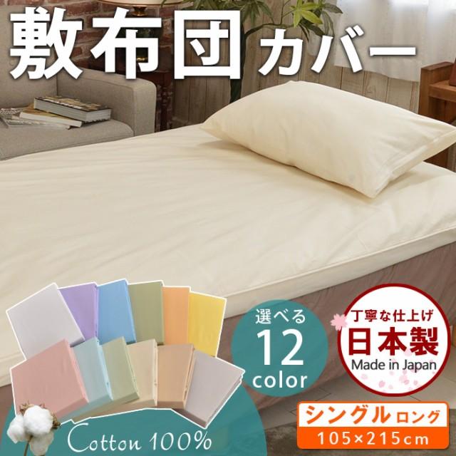 敷布団カバー 日本製 綿100%  無地カラー  105×2...