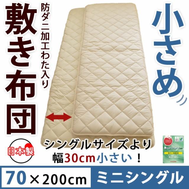 小さめの 敷き布団 防ダニ 固わた入り 70×200cm ...