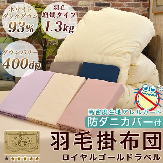 防ダニ カバー付 羽毛掛布団 ロイヤルゴールド ダ...