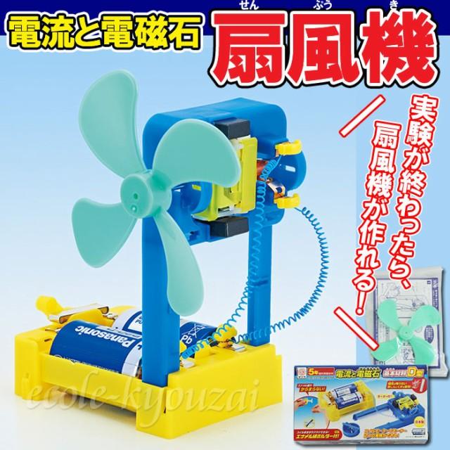 電流と電磁石 扇風機キット 自由研究/夏休み/冬...