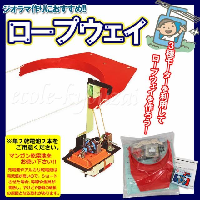 ロープウェイ (3極モーター付き)【小学生高学...