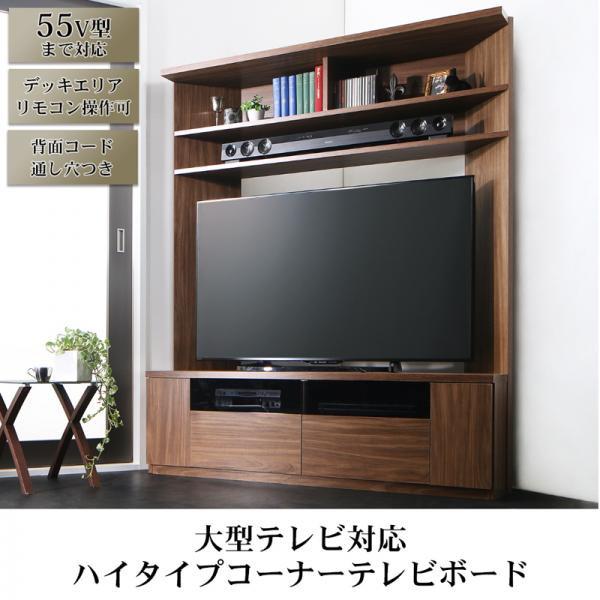送料無料 大型テレビ対応ハイタイプコーナーテレ...