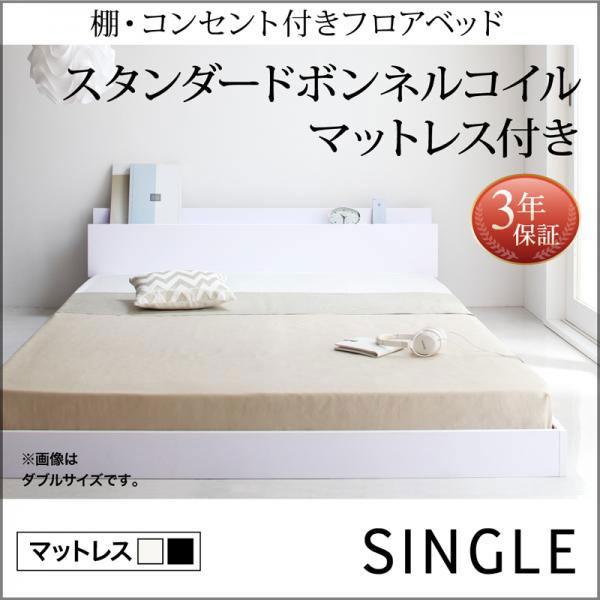 全国送料無料!棚・コンセント付きローベッド【黒...