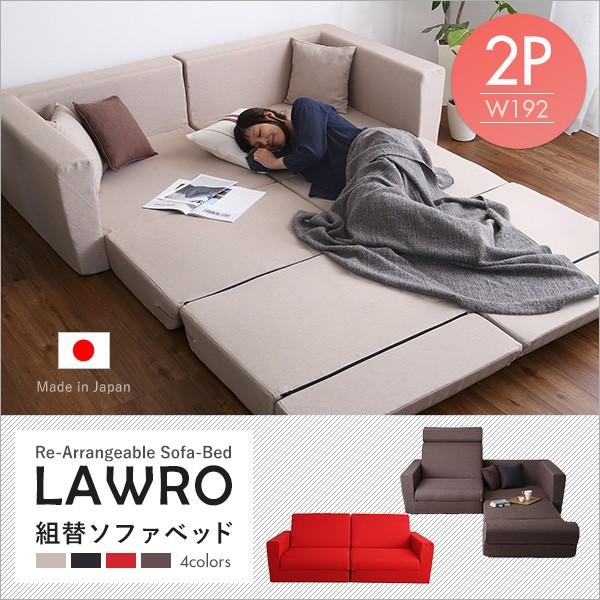 送料無料 組み換え自由なソファベッド2P【Lawro-...