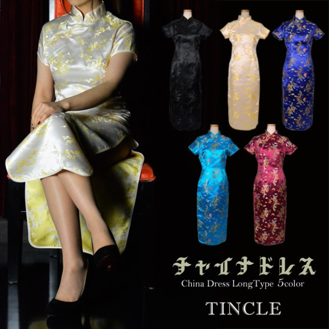 チャイナドレス ロング 5color M/Lサイズ【チャイ...