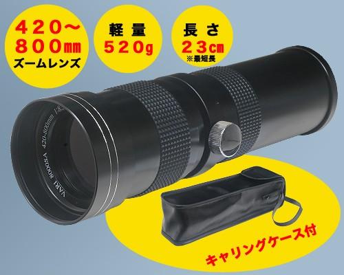 超望遠レンズ ナシカ ZOOM 8000SA 420〜800mm キ...