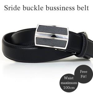 ビジネス レザーベルト スライド式バックル