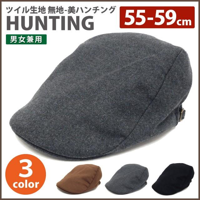 【P20倍】ハンチング 帽子 ツイル生地 無地 デイ...