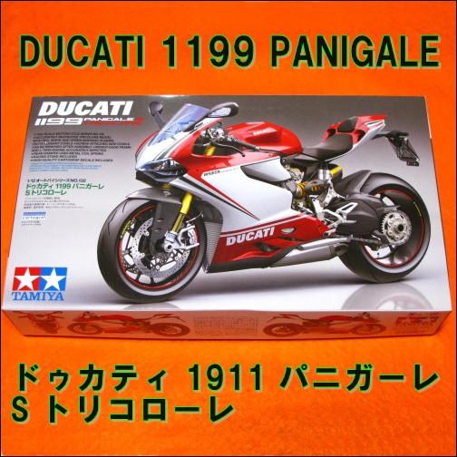 【遠州屋】 ドゥカティ 1199 パニガーレ S トリコ...