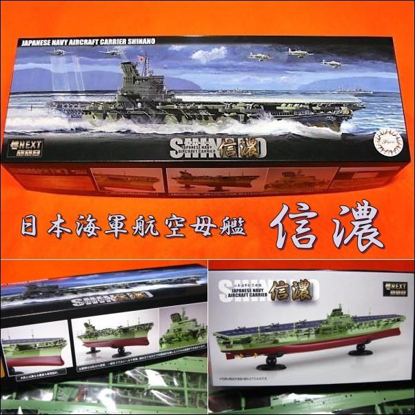 【遠州屋】 日本海軍航空母艦 信濃 1/700スケール...