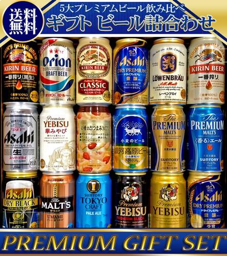 ギフト プレミアム ビール セット 350ml×17本+...