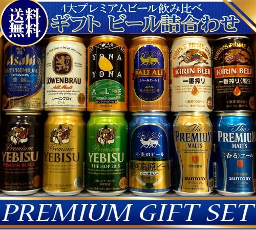 ギフト プレミアム ビール セット 350ml×12本 4...