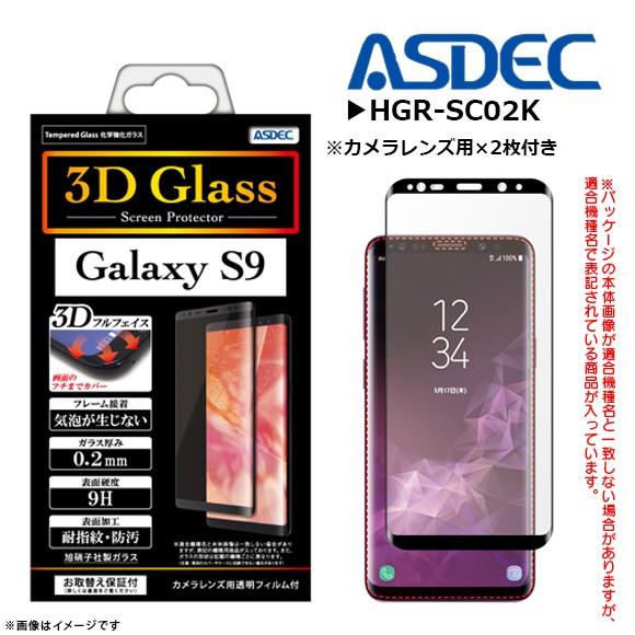 Galaxy S9 SC-02K SCV38 ガラス液晶フィルム HGR-...