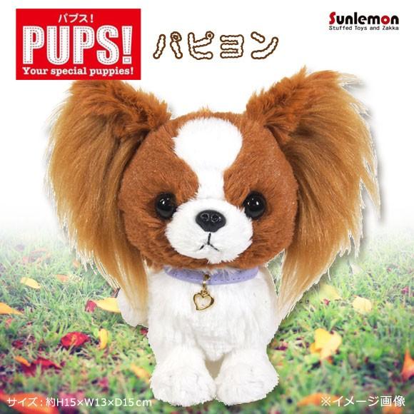 ぬいぐるみ 犬 パピヨン S ブラウン【P1992】PUPS...
