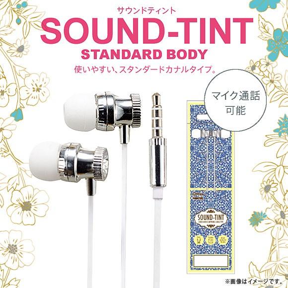イヤホン カナル型 EAR-CH03【9972】 SOUND-TINT ...