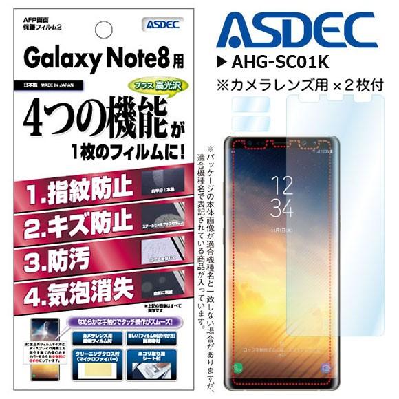 Galaxy Note8 SC-01K SCV37 液晶フィルム AHG-SC0...