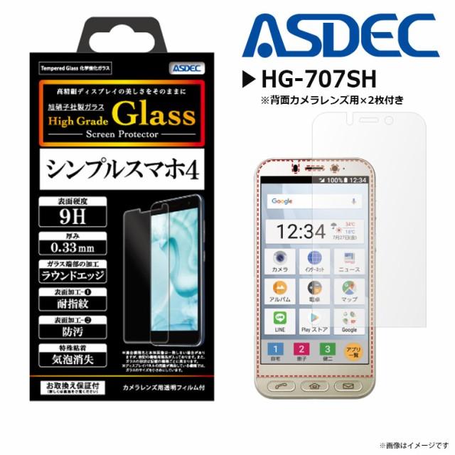 シンプルスマホ4 液晶ガラスフィルム HG-707SH【3...