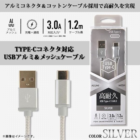 スマートフォン Type-C 充電ケーブル QTC-047SV【...