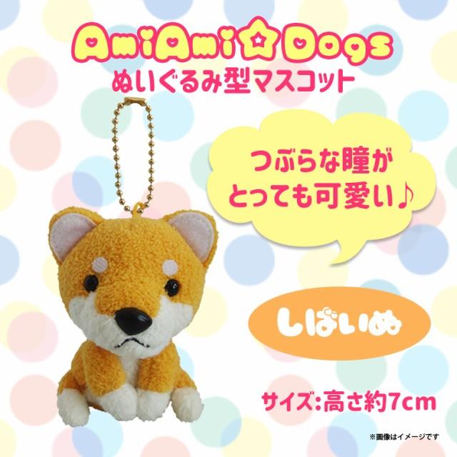 ぬいぐるみ AmiAmi☆Dogs 犬 柴犬 【6278】 あみ...