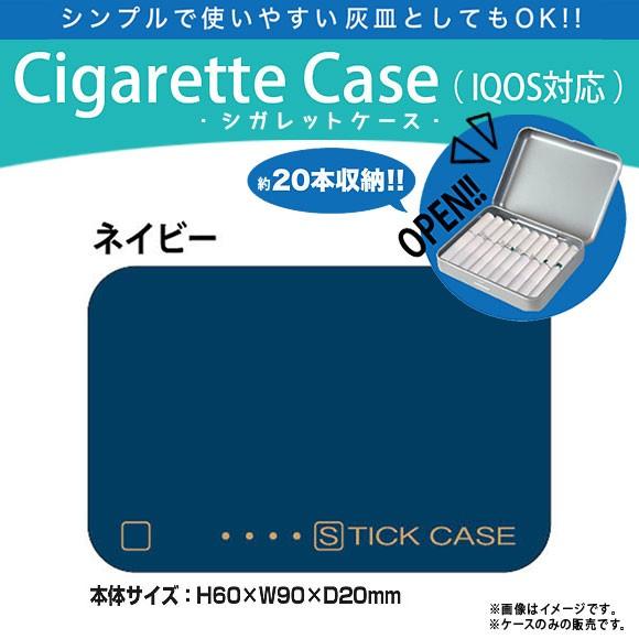 iQOS アイコス シガレットケース CC-02【9025】Ci...