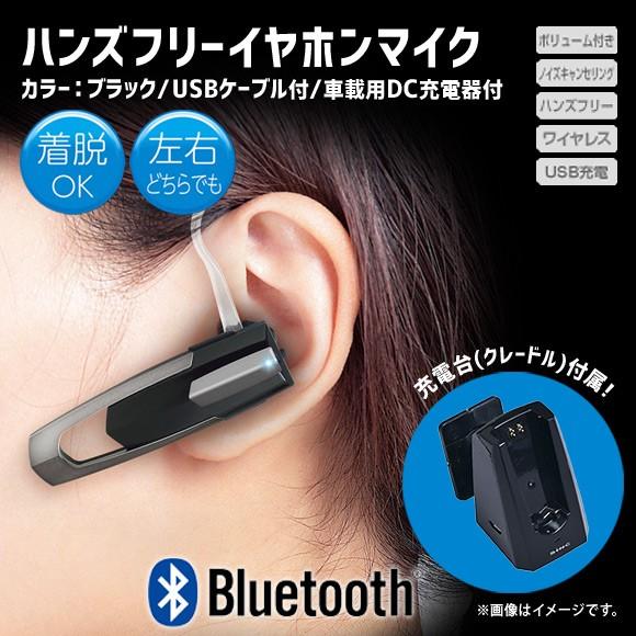 ワイヤレス イヤホン 車 BTE102【1024】Bluetooth...
