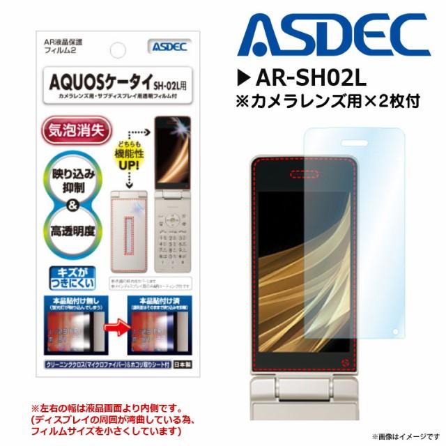 docomo AQUOSケータイ SH-02L 液晶フィルム AR-SH...