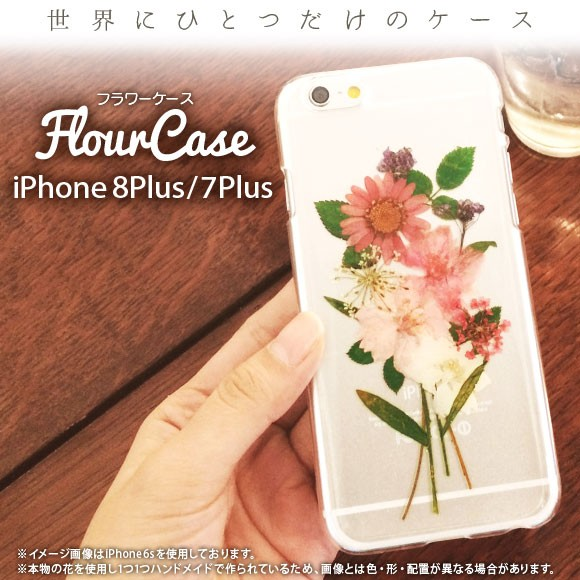 iPhone 8Plus/ iPhone 7Plus 押し花ケース【5436...