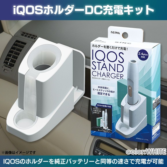 iQOS 充電器 充電スタンド 車載用 W976【9768】シ...