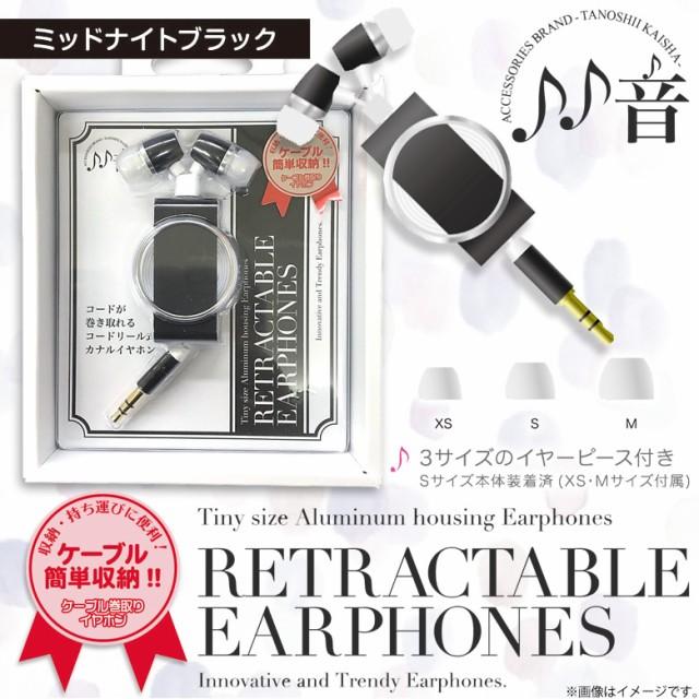 イヤホン 高音質 TA-AR3MBK【3656】コードリール ...