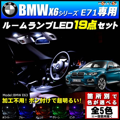 保証付 BMW X6シリーズ E71 前期 後期 専用★LED...