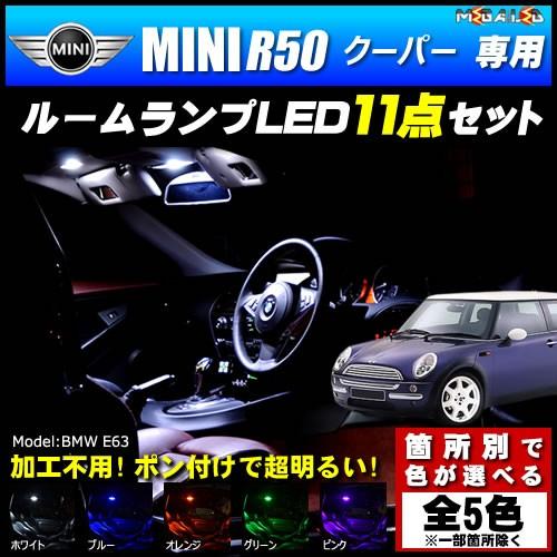 保証付 MINI R50 クーパー 前期 後期 専用★LEDル...