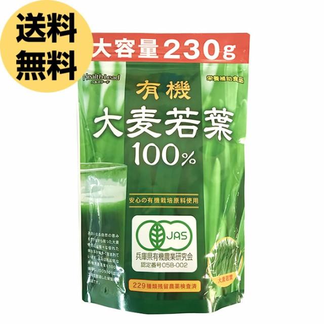青汁 大麦若葉 100% 大容量230g 約77日分 送料...