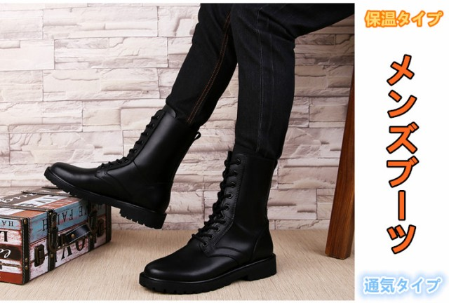メンズブーツ紳士靴シューズクラシカルミリタリー...