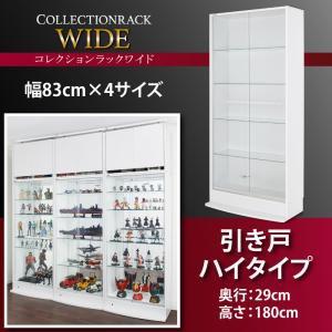 コレクションラック ワイド 本体 引き戸ハイタイ...